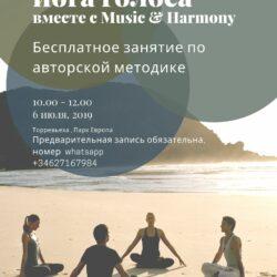 Бесплатное занятие по Йоге Голоса в Торревьехе