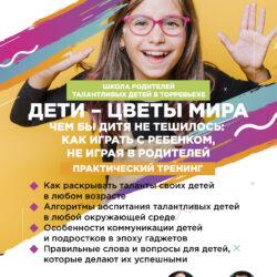 6 октября школа родителей талантливых детей